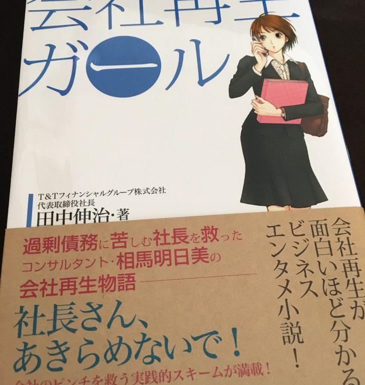 2冊目「会社再生ガール(田中伸治)」