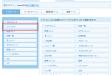 ライブドアブログ スマートフォン版のフリーエリアの仕様調査