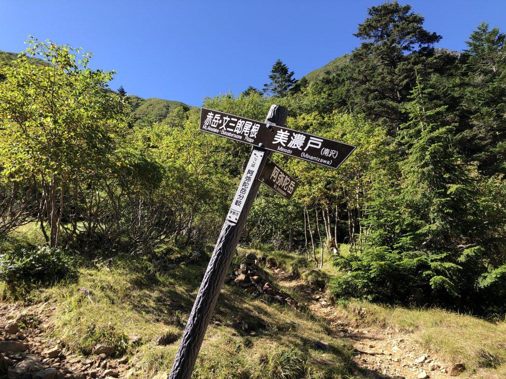 八ヶ岳連峰 赤岳 阿弥陀岳分岐