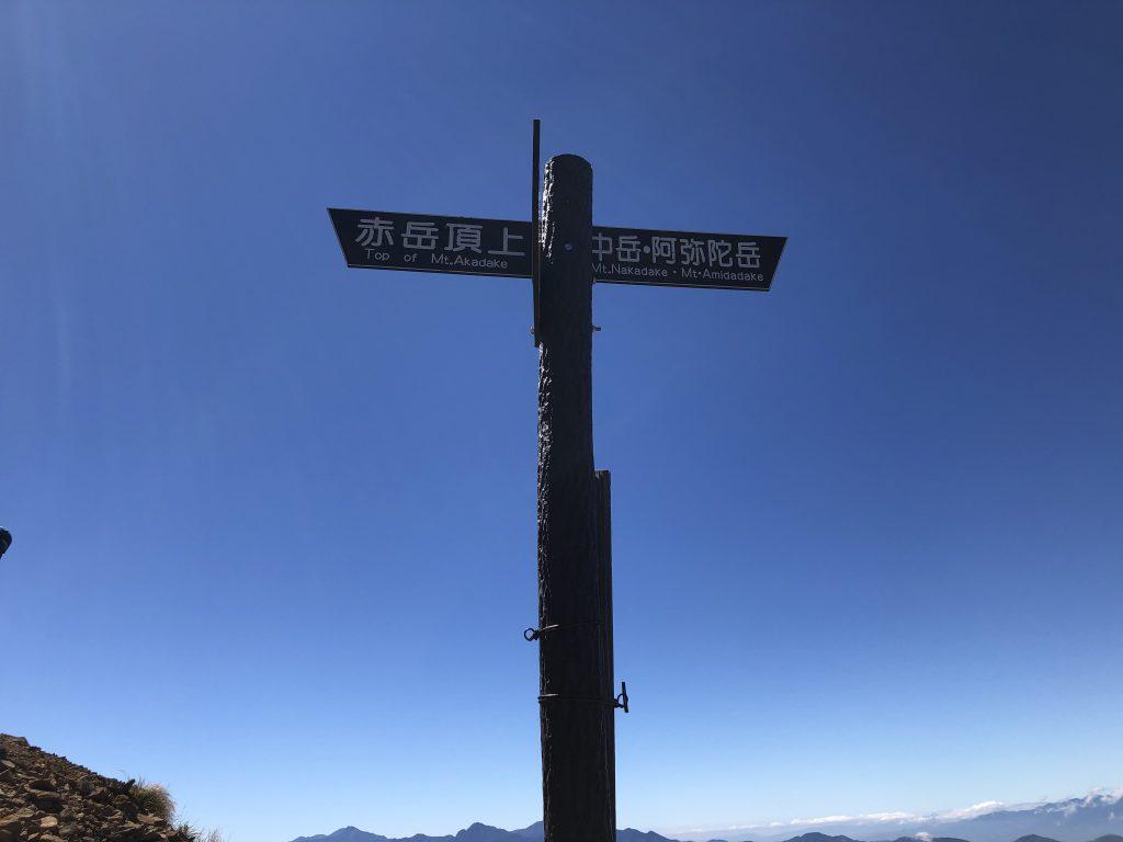 八ヶ岳連峰 赤岳 阿弥陀岳 分岐