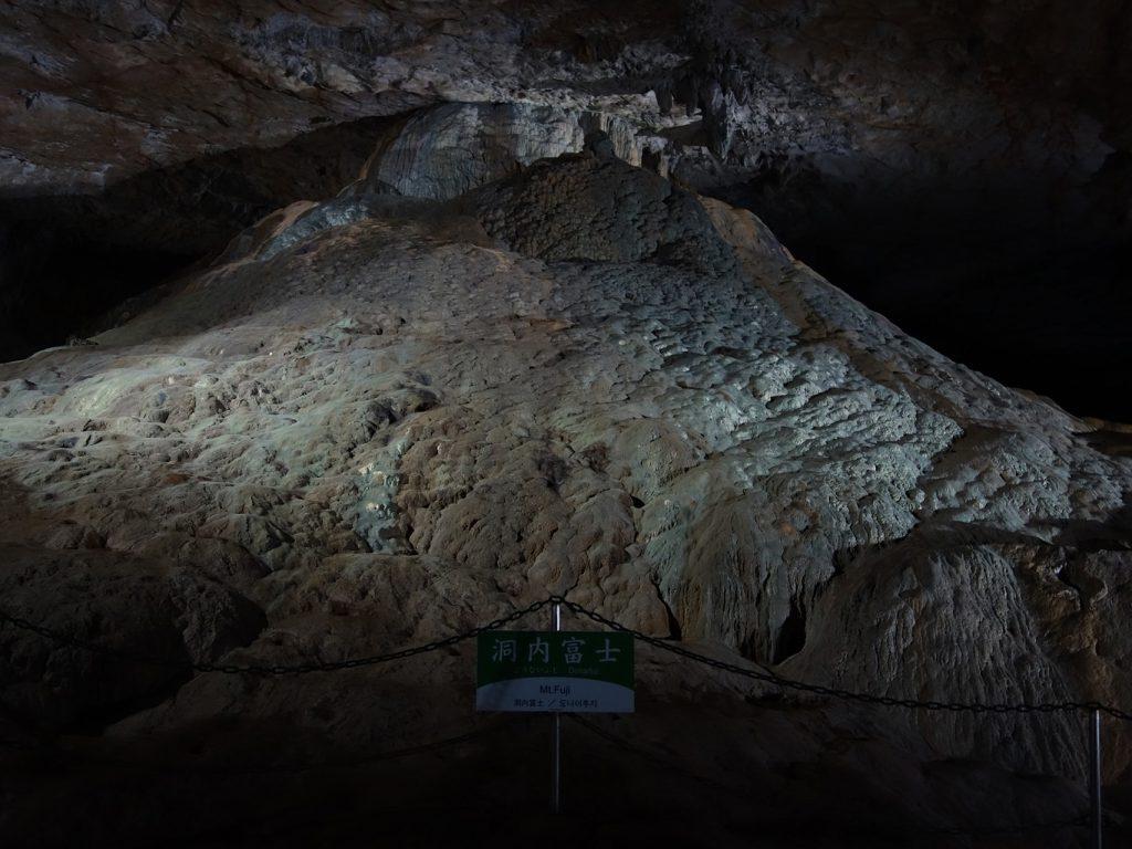 秋芳洞 洞内富士