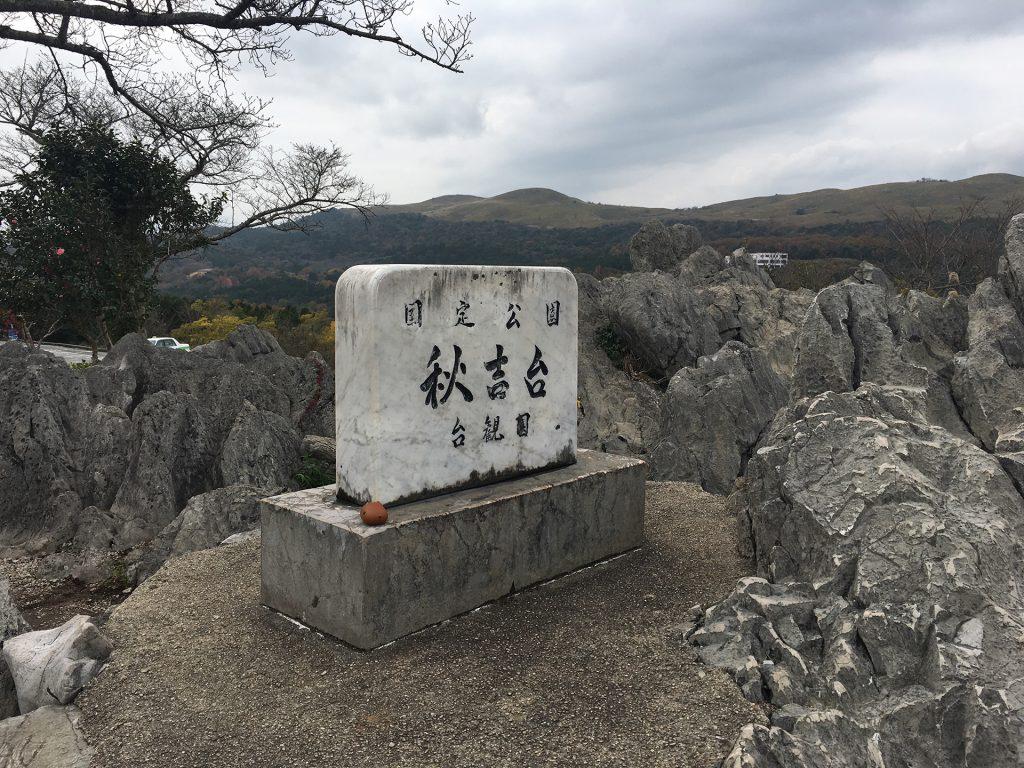 山口県 国定公園秋吉台
