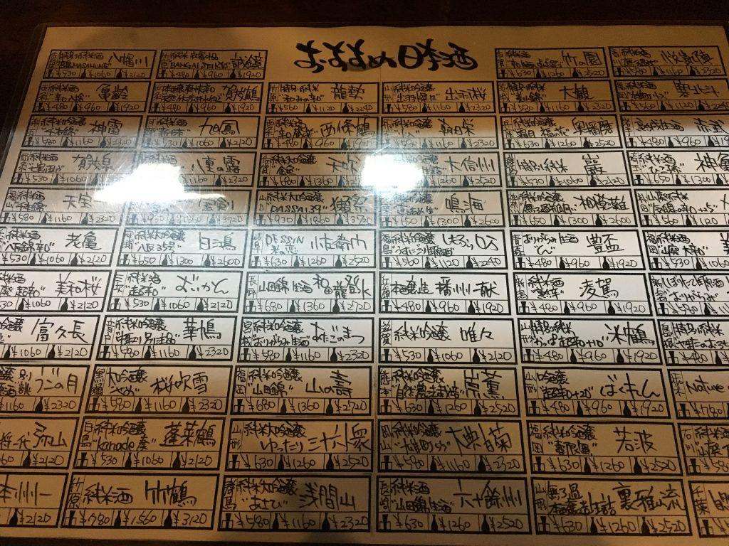 広島県 広島大衆蔵酒場 あらし メニュー