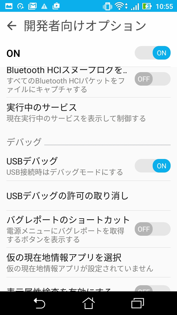 android USBデバッグ